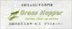 お庭のお手入れサービス グラスホッパー