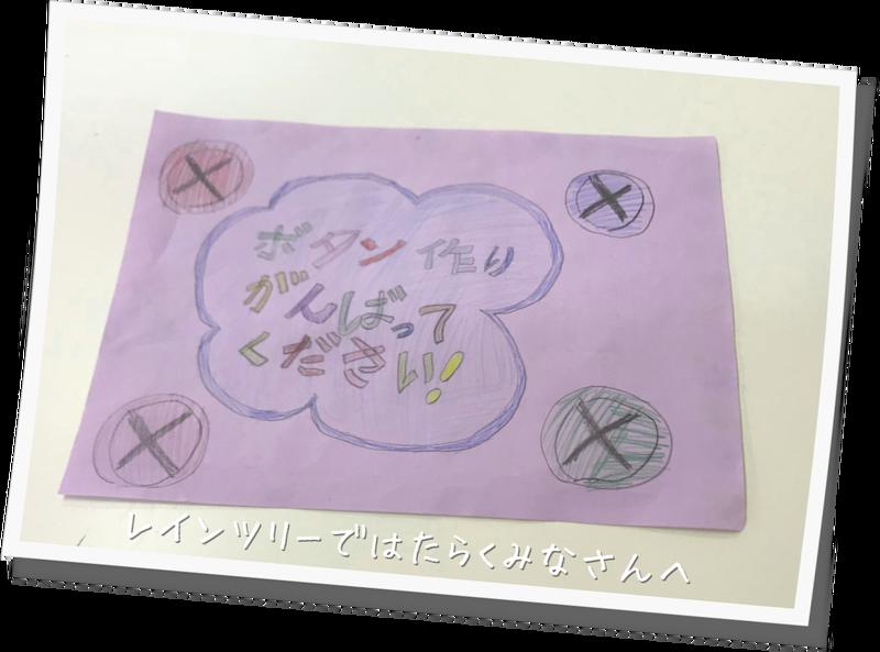 上溝南小学校の生徒の方がお手紙を持ってきてくれました!